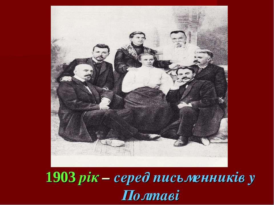 1903 рік – серед письменників у Полтаві