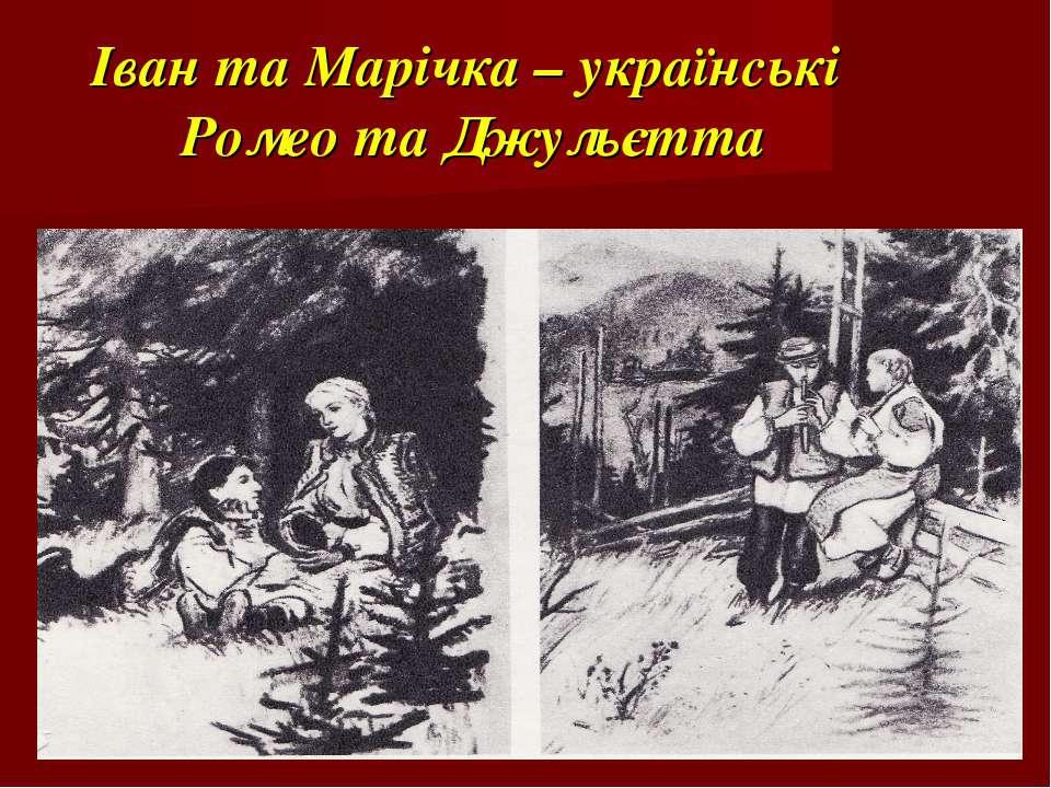 Іван та Марічка – українські Ромео та Джульєтта