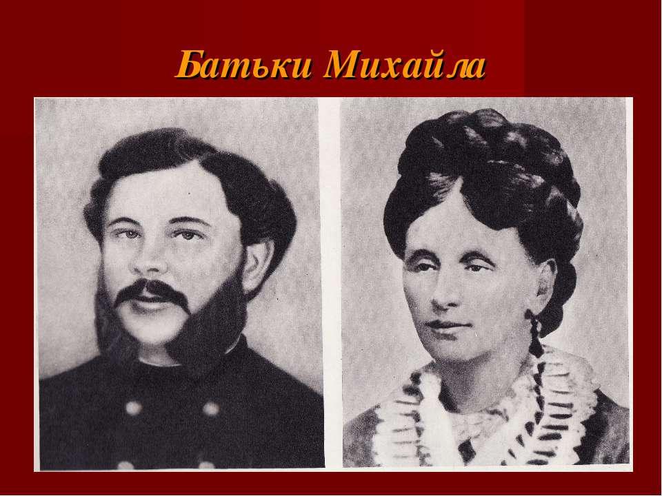 Батьки Михайла