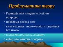 Проблематика твору Гармонія між людиною і світом природи; проблема добра і зл...