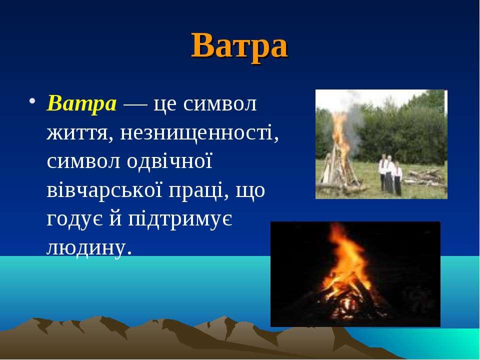 Ватра Ватра — це символ життя, незнищенності, символ одвічної вівчарської пра...
