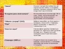 """""""Земля"""" Реальна трагедія братовбивства, що сталася восени 1894 р. в селі Димк..."""