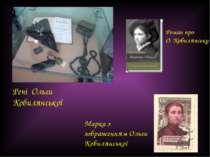 Речі Ольги Кобилянської Марка з зображенням Ольги Кобилянської Роман про О. К...