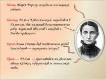 Мати, Марія Вернер, походила з німецької родини. Батько, Юліан Кобилянський, ...