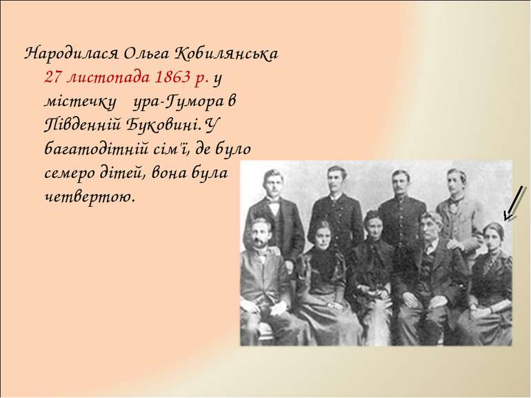 Народилася Ольга Кобилянська 27 листопада 1863 р. у містечку Ґура-Гумора в Пі...