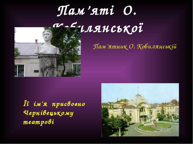 Пам'яті О. Кобилянської Пам'ятник О. Кобилянській Її ім'я присвоєно Чернівець...