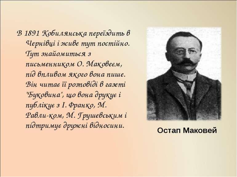 В 1891 Кобилянська переїздить в Чернівці і живе тут постійно. Тут знайомиться...