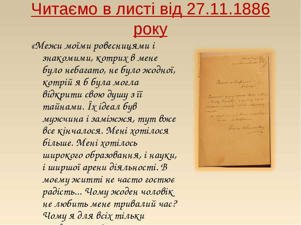 Читаємо в листі від 27.11.1886 року «Межи моїми ровесницями і знакомими, котр...