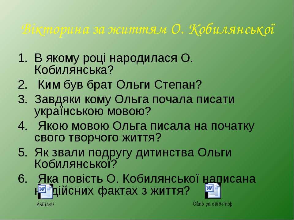 Вікторина за життям О. Кобилянської В якому році народилася О. Кобилянська? К...