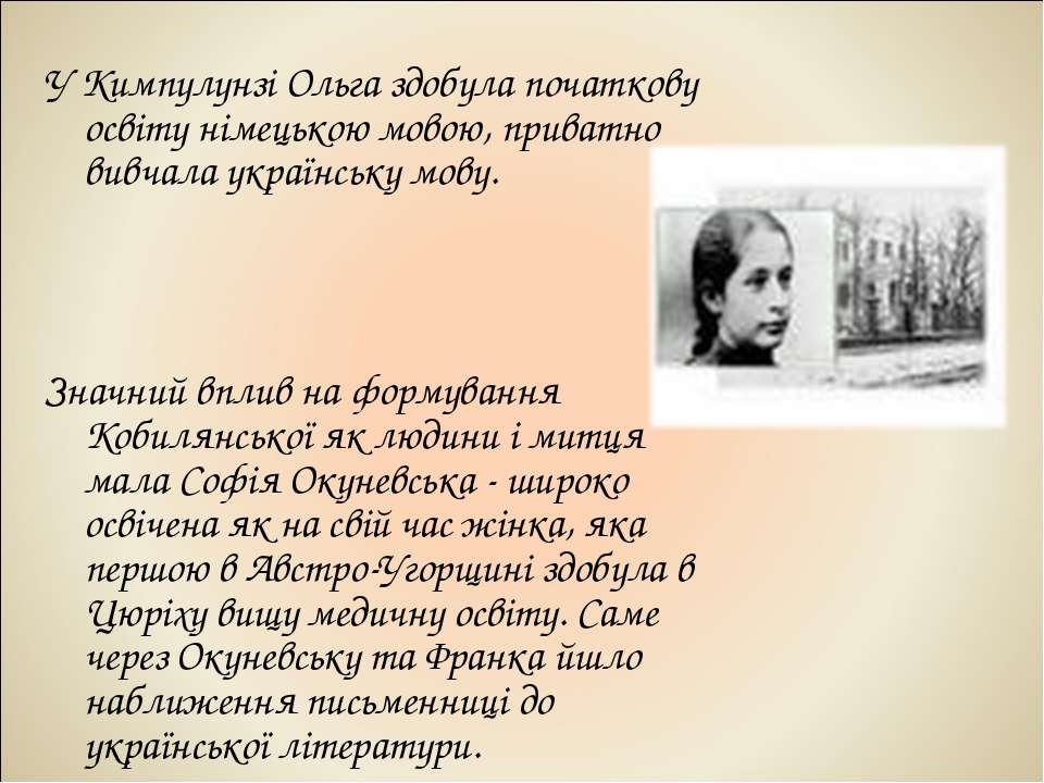 У Кимпулунзі Ольга здобула початкову освіту німецькою мовою, приватно вивчала...