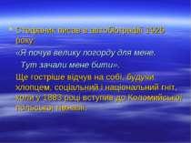 Стефаник писав в автобіографії 1926 року: «Я почув велику погорду для мене. Т...