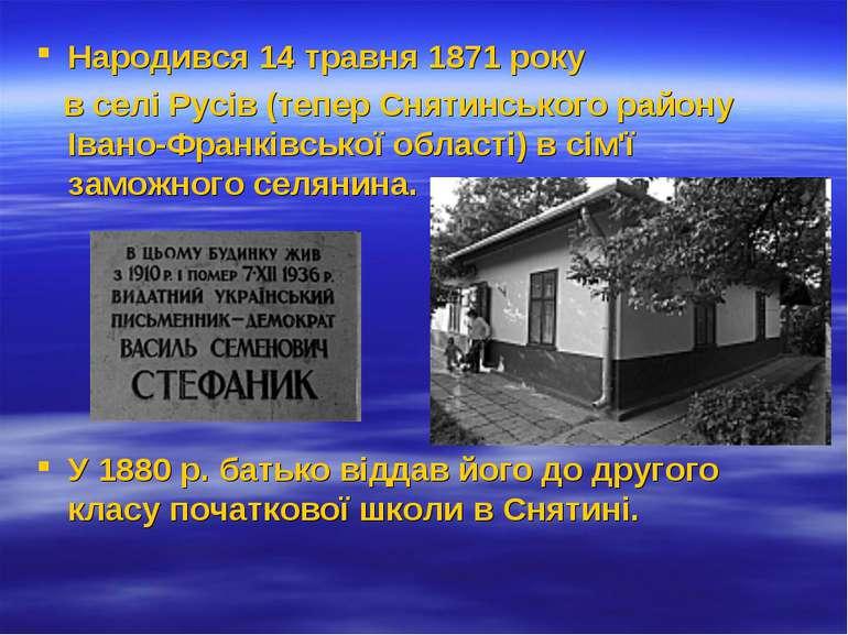 Народився 14 травня 1871 року в селі Русів (тепер Снятинського району Івано-Ф...