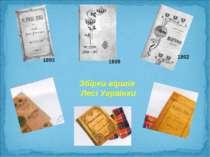 Збірки віршів Лесі Українки 1893 1899 1902