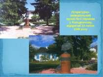 Літературно-меморіальний музей Лесі Українки у Колодяжному, відкритий 10 липн...
