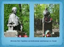 Могила Лесі Українки на Байковому кладовищі у м. Києві