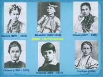 Михайло (1869-1903) Лариса (1871 – 1913) Ольга (1877 – 1945) Оксана (1882 – 1...