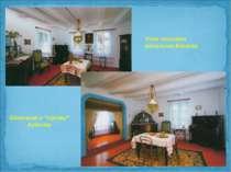 """Вітальня у """"сірому"""" будинку Усно описати вітальню Косачів"""