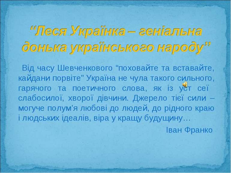 """Від часу Шевченкового """"поховайте та вставайте, кайдани порвіте"""" Україна не чу..."""
