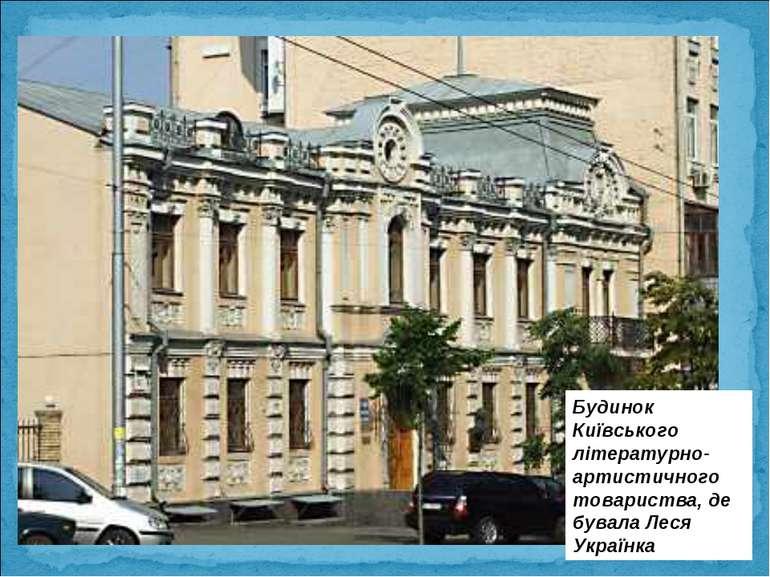 Будинок Київського літературно-артистичного товариства, де бувала Леся Українка