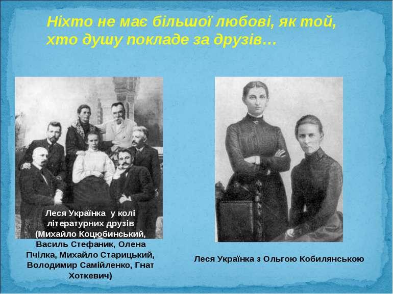 Ніхто не має більшої любові, як той, хто душу покладе за друзів… Леся Українк...