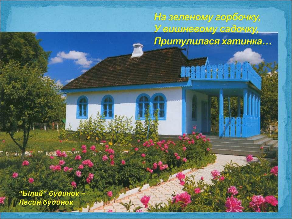 """""""Білий"""" будинок – Лесин будинок"""