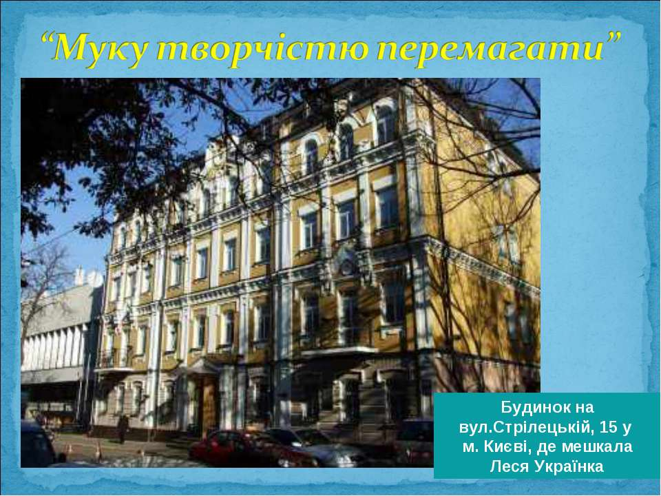 Будинок на вул.Стрілецькій, 15 у м. Києві, де мешкала Леся Українка