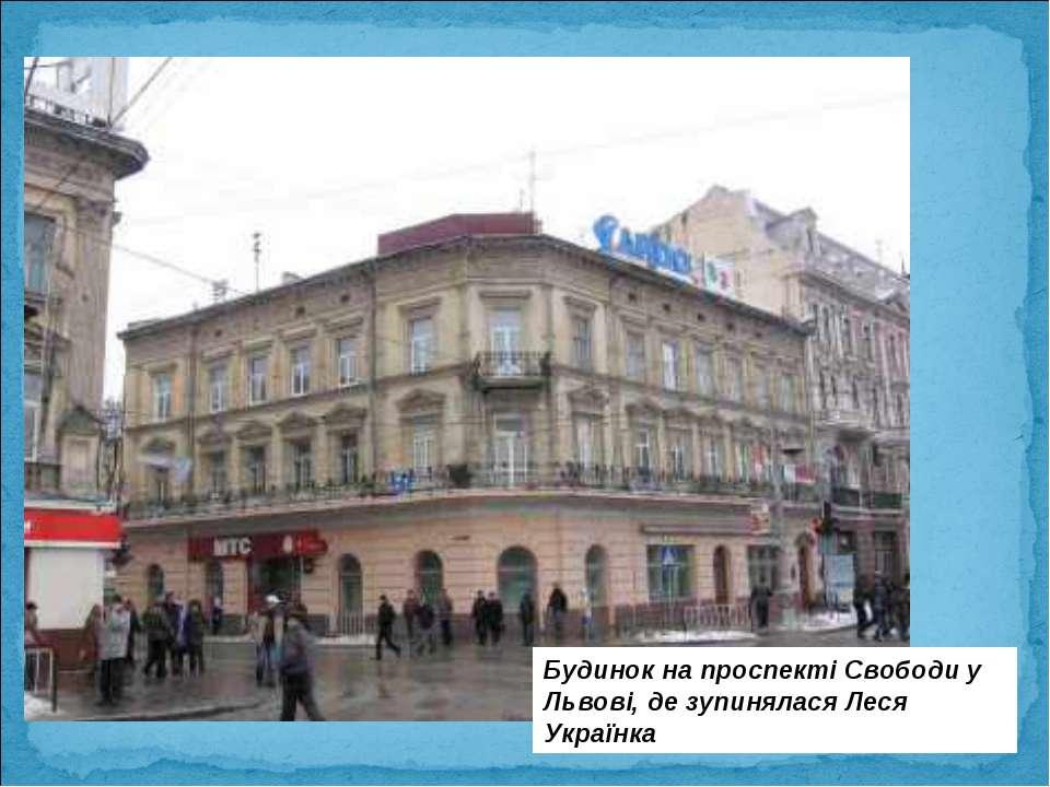 Будинок на проспекті Свободи у Львові, де зупинялася Леся Українка