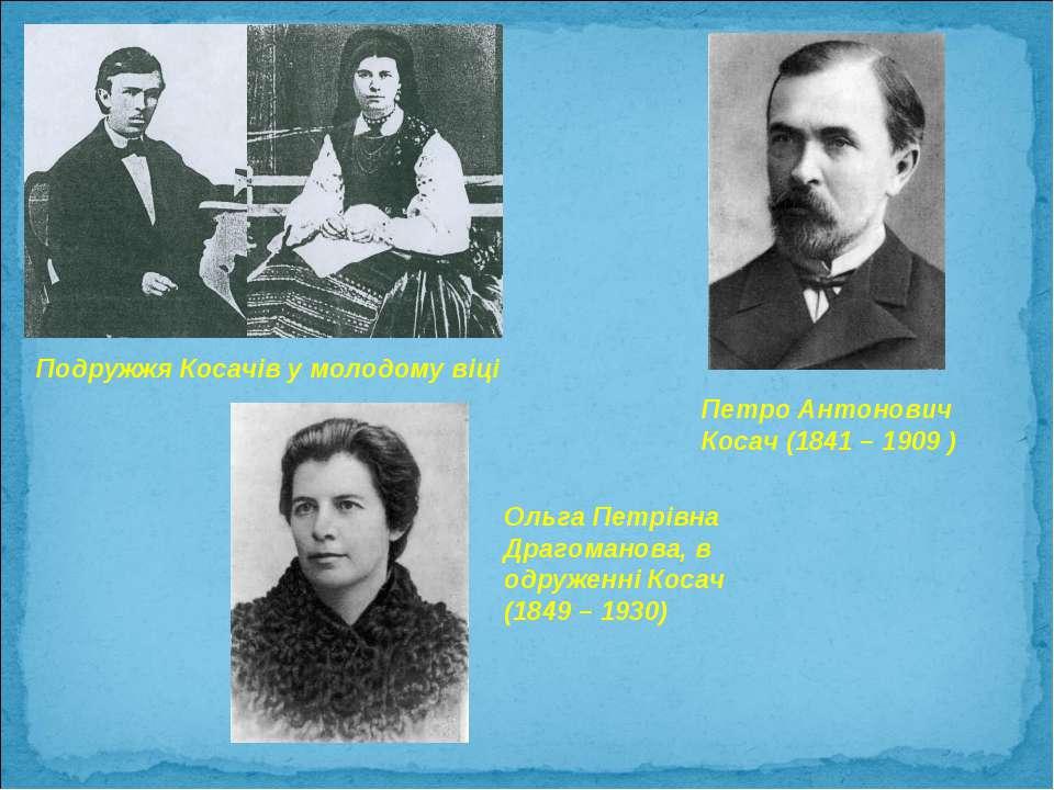 Петро Антонович Косач (1841 – 1909 ) Ольга Петрівна Драгоманова, в одруженні ...