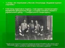 У 1916р. він перебував у Москві, Петрограді. Видавав журнал «Промінь». У1917р...