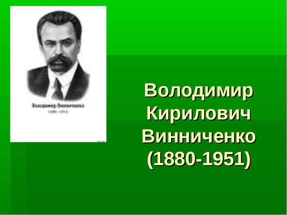 Володимир Кирилович Винниченко (1880-1951)