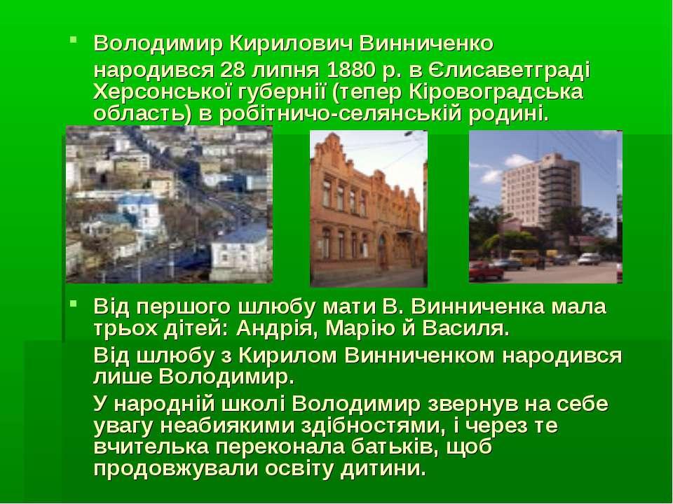 Володимир Кирилович Винниченко народився 28 липня 1880 р. в Єлисаветграді Хер...