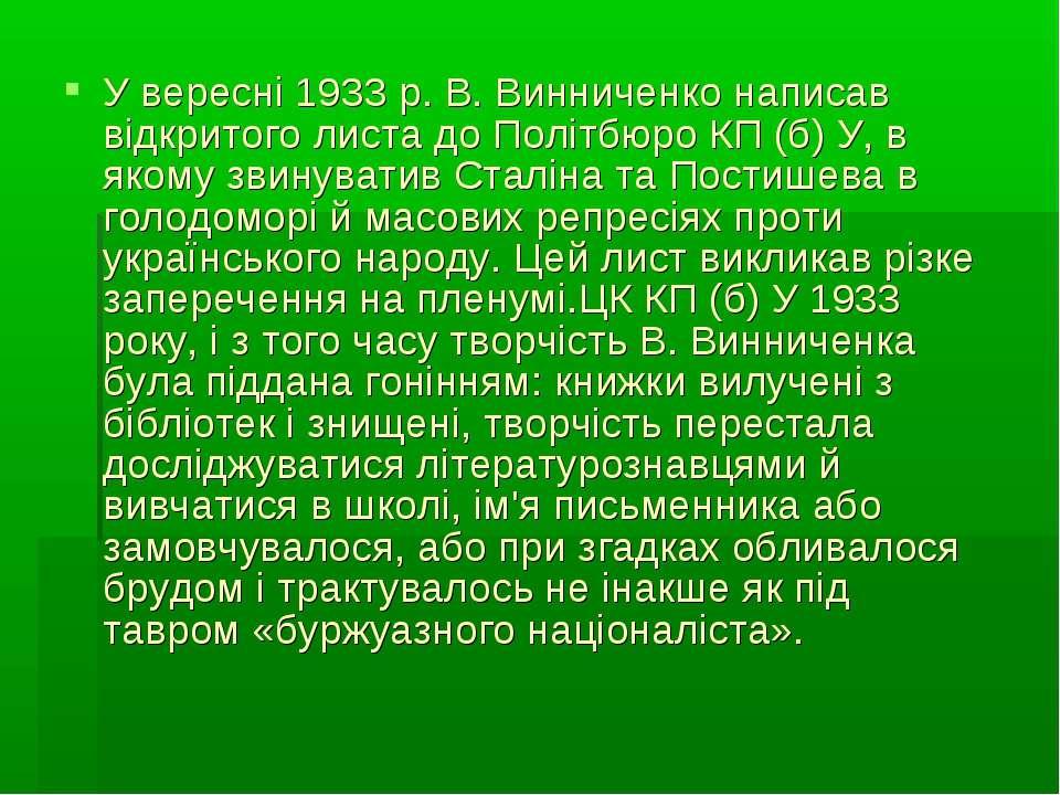 У вересні 1933 р. В. Винниченко написав відкритого листа до Політбюро КП (б) ...