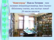 """""""Книгоград"""" Павла Тичини - так називав літературознавець Іван Ільєнко бібліот..."""