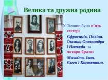 Велика та дружна родина У Тичини було п'ять сестер: Єфросинія, Поліна, Оксана...