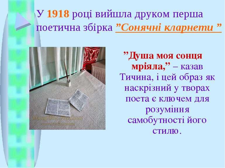 """У 1918 році вийшла друком перша поетична збірка """"Сонячні кларнети """" """"Душа моя..."""