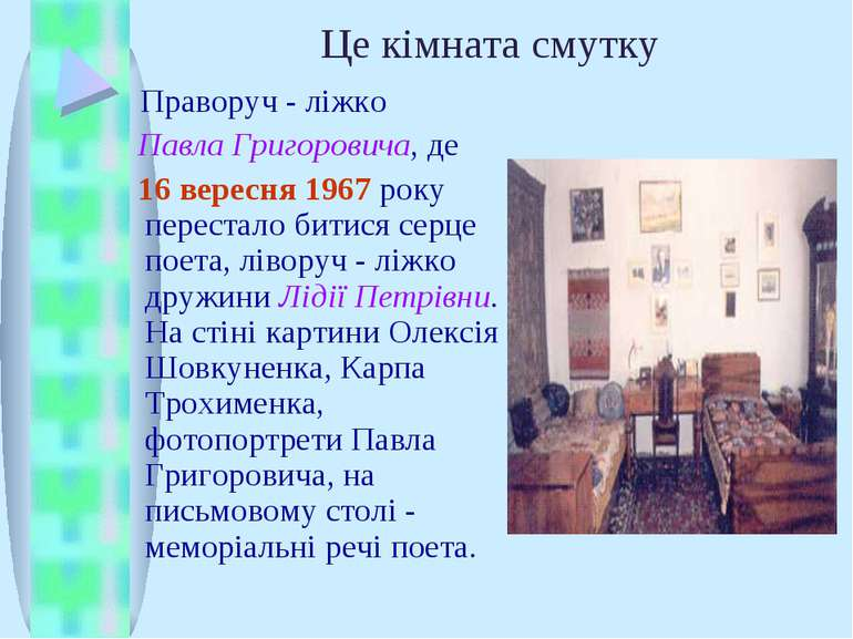 Це кімната смутку Праворуч - ліжко Павла Григоровича, де 16 вересня 1967 року...