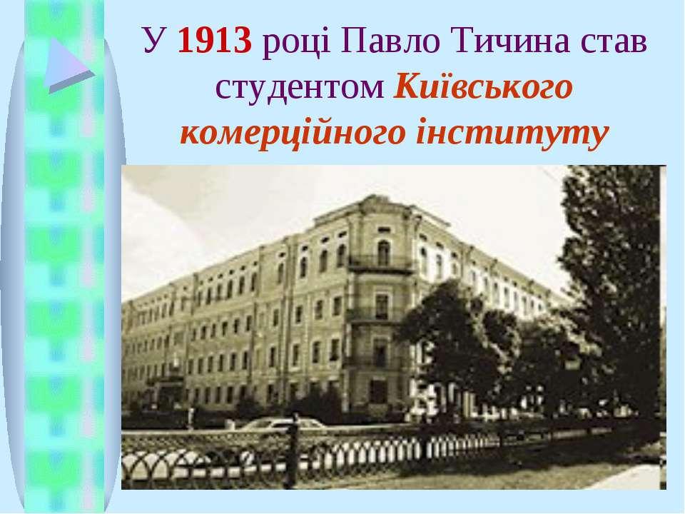 У 1913 році Павло Тичина став студентом Київського комерційного інституту