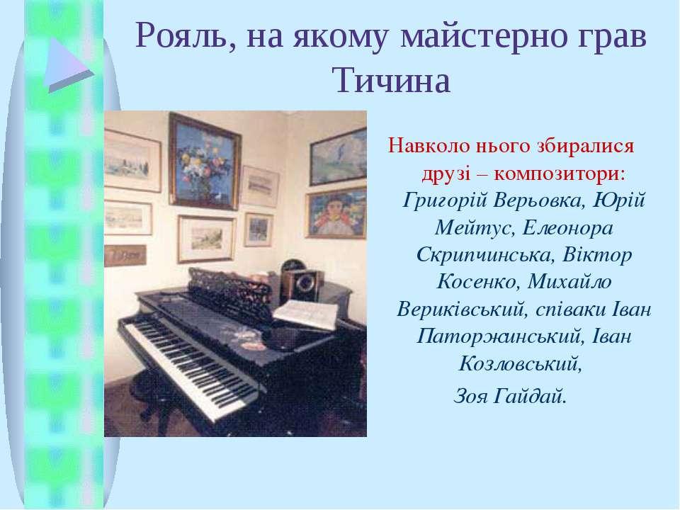 Рояль, на якому майстерно грав Тичина Навколо нього збиралися друзі – компози...