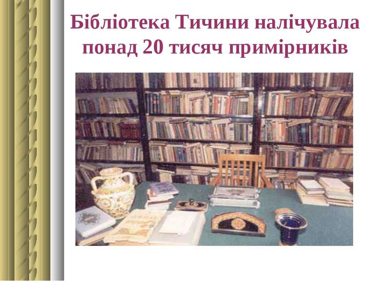 Бібліотека Тичини налічувала понад 20 тисяч примірників