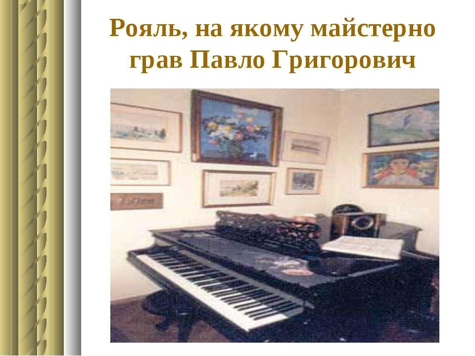 Рояль, на якому майстерно грав Павло Григорович