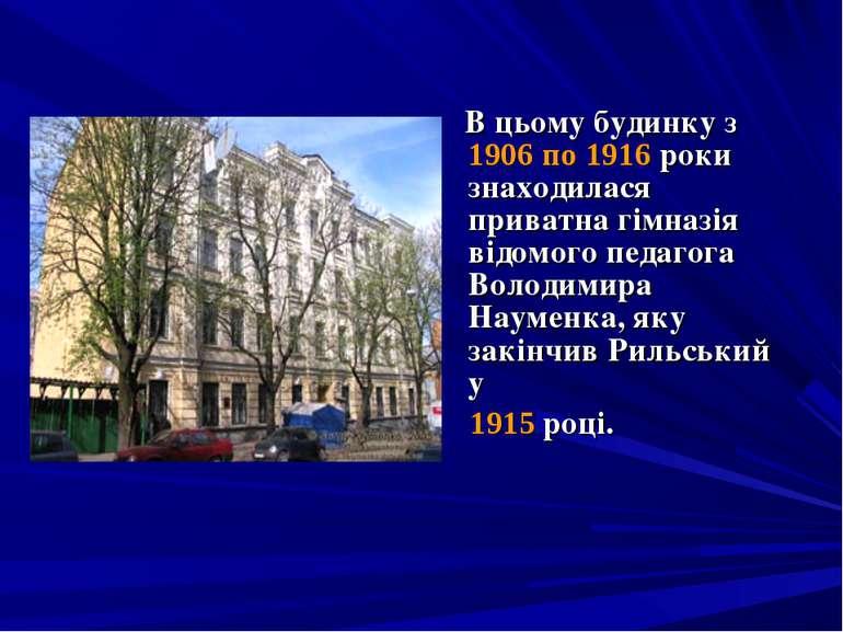 В цьому будинку з 1906 по 1916 роки знаходилася приватна гімназія відомого пе...