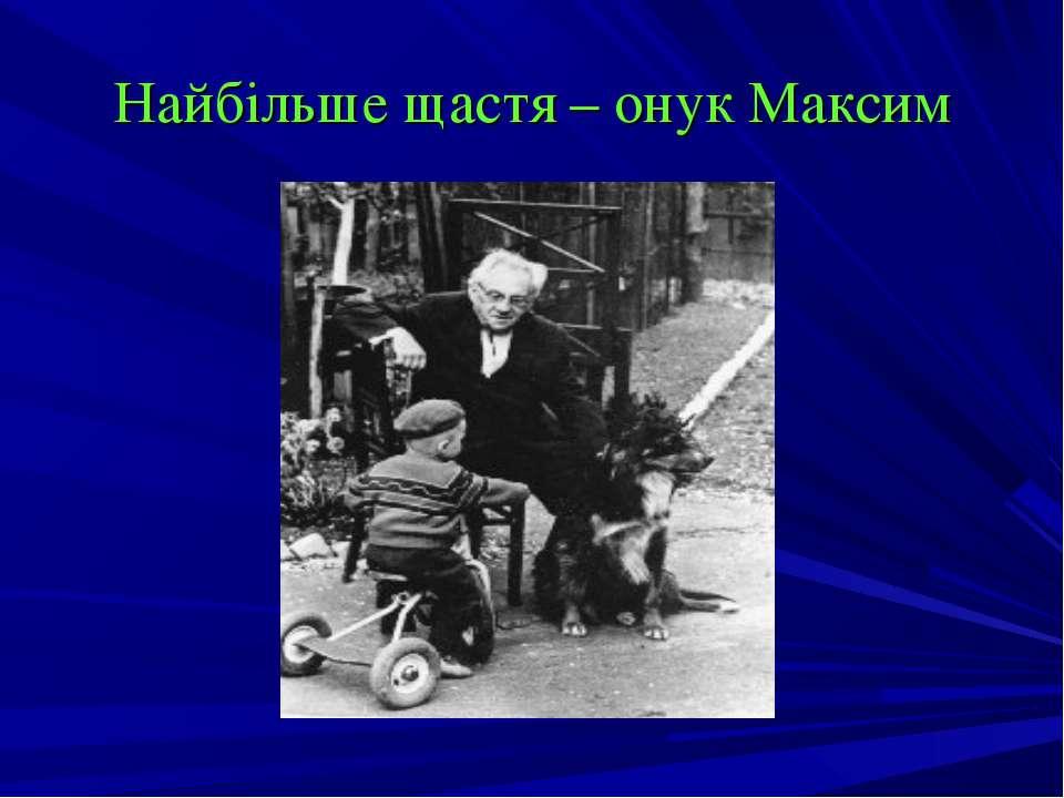 Найбільше щастя – онук Максим