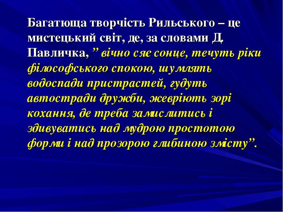 Багатюща творчість Рильського – це мистецький світ, де, за словами Д. Павличк...
