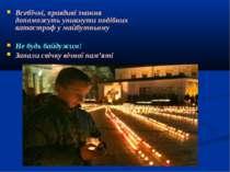 Всебічні, правдиві знання допоможуть уникнути подібних катастроф у майбутньом...
