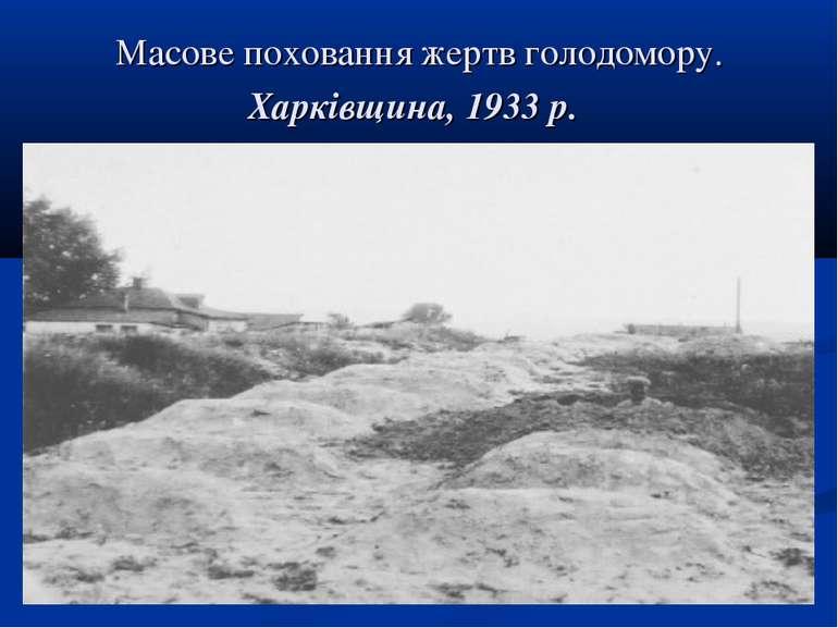 Масове поховання жертв голодомору. Харківщина, 1933 р.