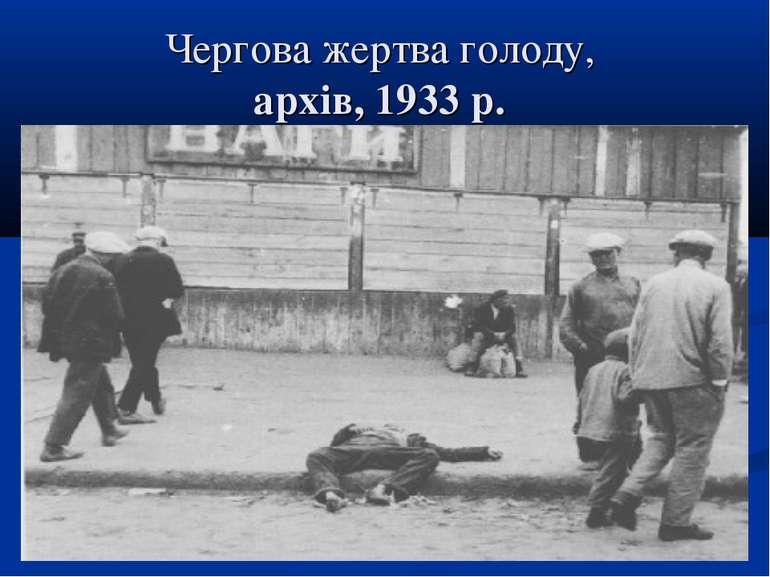 Чергова жертва голоду, архів, 1933 р.