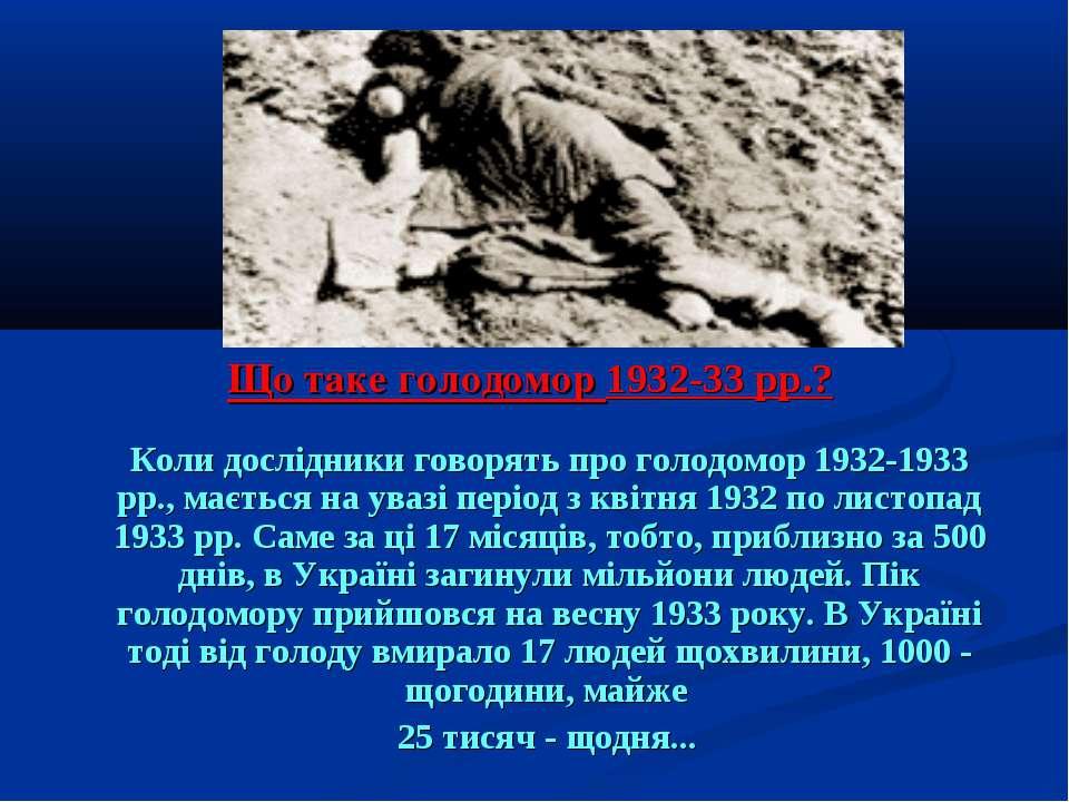 Що таке голодомор 1932-33 рр.? Коли дослідники говорять про голодомор 1932-19...