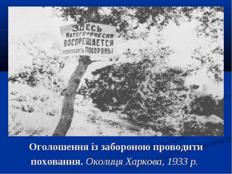 Оголошення із забороною проводити поховання. Околиця Харкова, 1933 р.