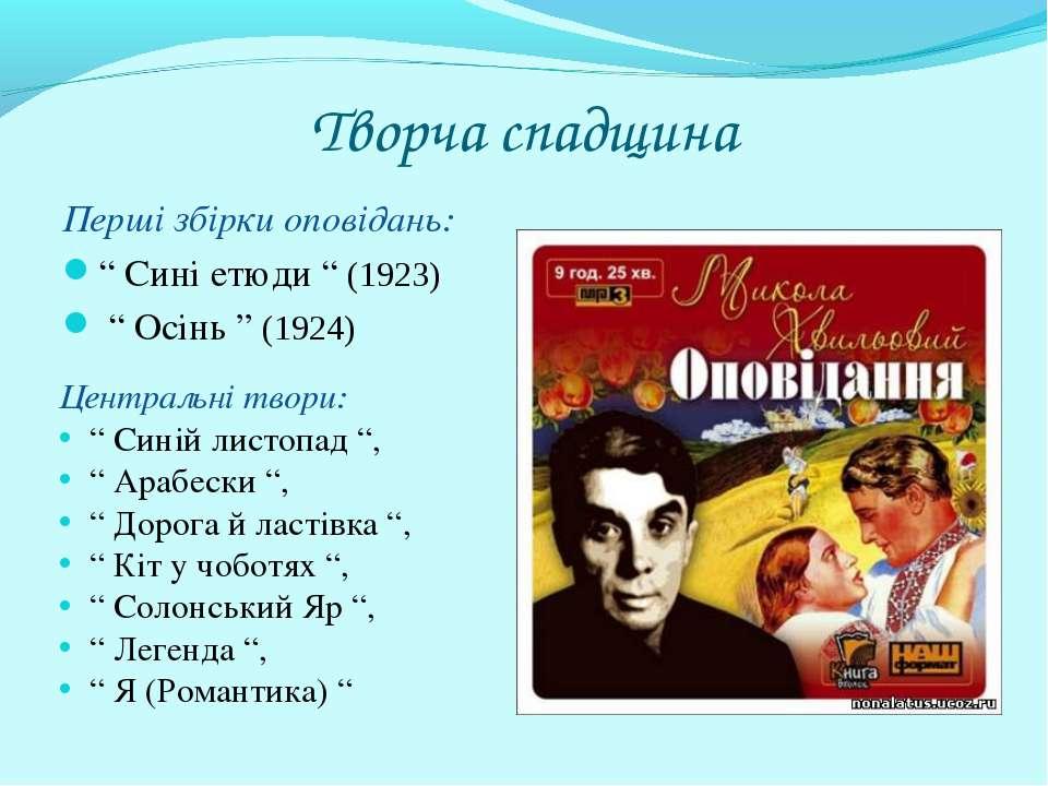 """Творча спадщина Перші збірки оповідань: """" Сині етюди """" (1923) """" Осінь """" (1924..."""
