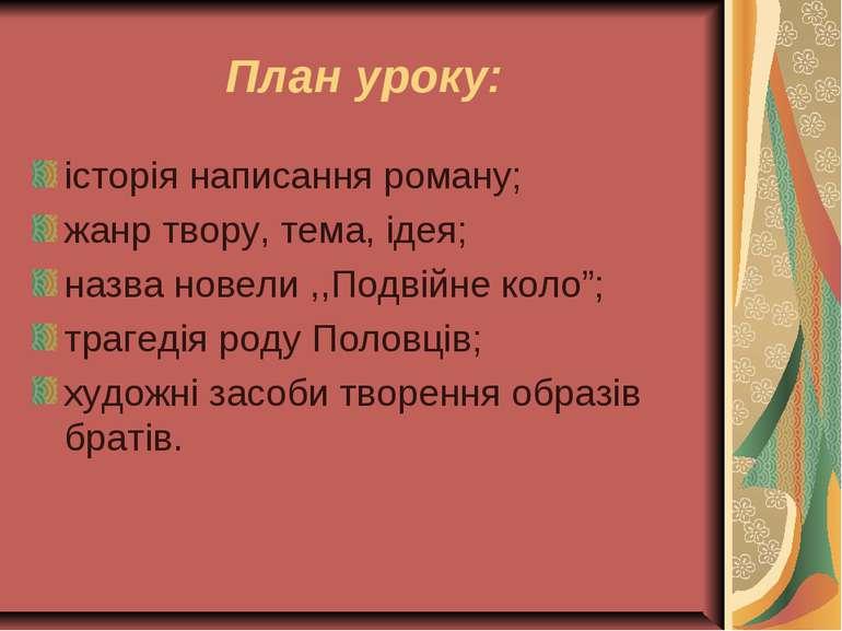 План уроку: історія написання роману; жанр твору, тема, ідея; назва новели ,,...